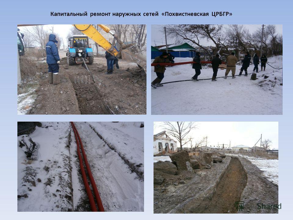 Капитальный ремонт наружных сетей «Похвистневская ЦРБГР»