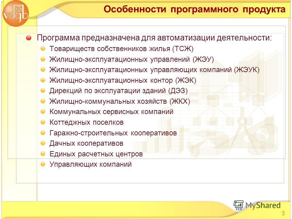 Программа предназначена для автоматизации деятельности: Товариществ собственников жилья (ТСЖ) Жилищно-эксплуатационных управлений (ЖЭУ) Жилищно-эксплуатационных управляющих компаний (ЖЭУК) Жилищно-эксплуатационных контор (ЖЭК) Дирекций по эксплуатаци