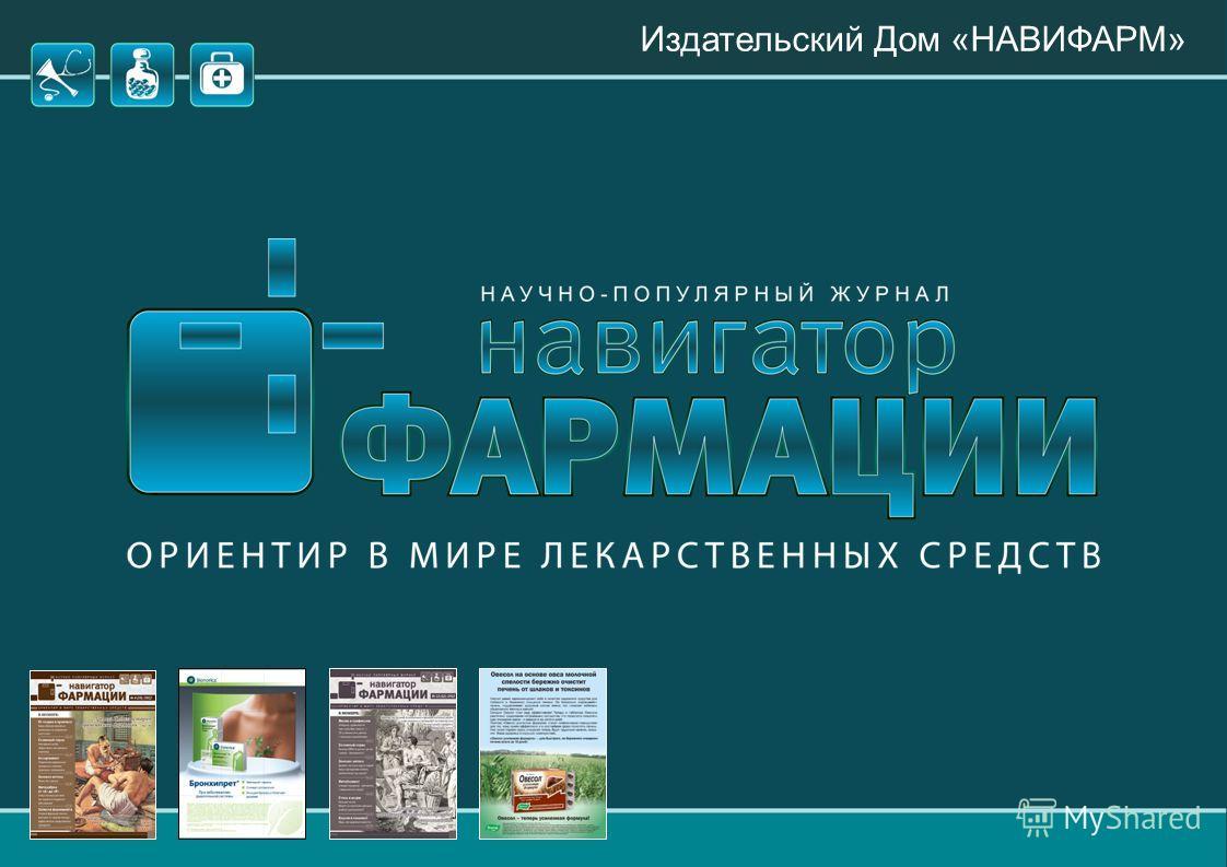 Издательский Дом «НАВИФАРМ»