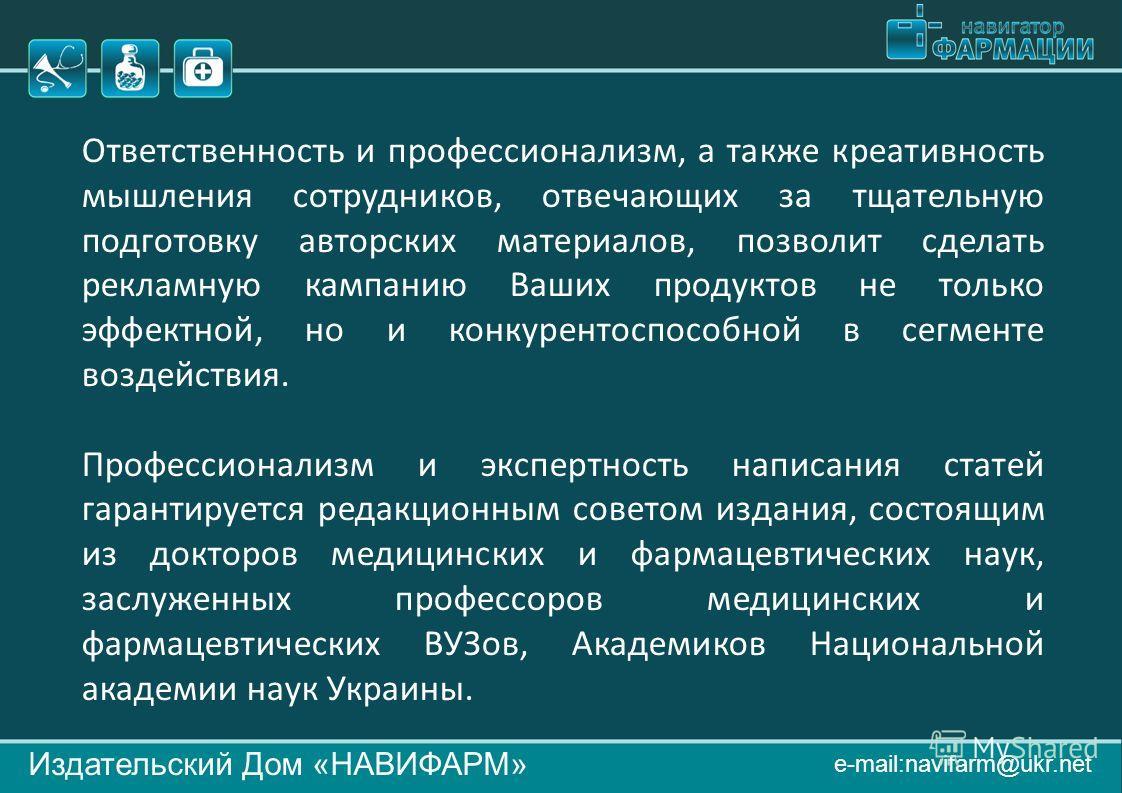 Издательский Дом «НАВИФАРМ» e-mail:navifarm@ukr.net Ответственность и профессионализм, а также креативность мышления сотрудников, отвечающих за тщательную подготовку авторских материалов, позволит сделать рекламную кампанию Ваших продуктов не только