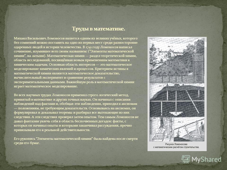 Михаил Васильевич Ломоносов является одним из великих учёных, которого без сомнений можно поставить на одно из первых мест среди разносторонне одаренных людей в истории человечества. В 1741 году Ломоносов написал сочинение, изумившее всех своим назва