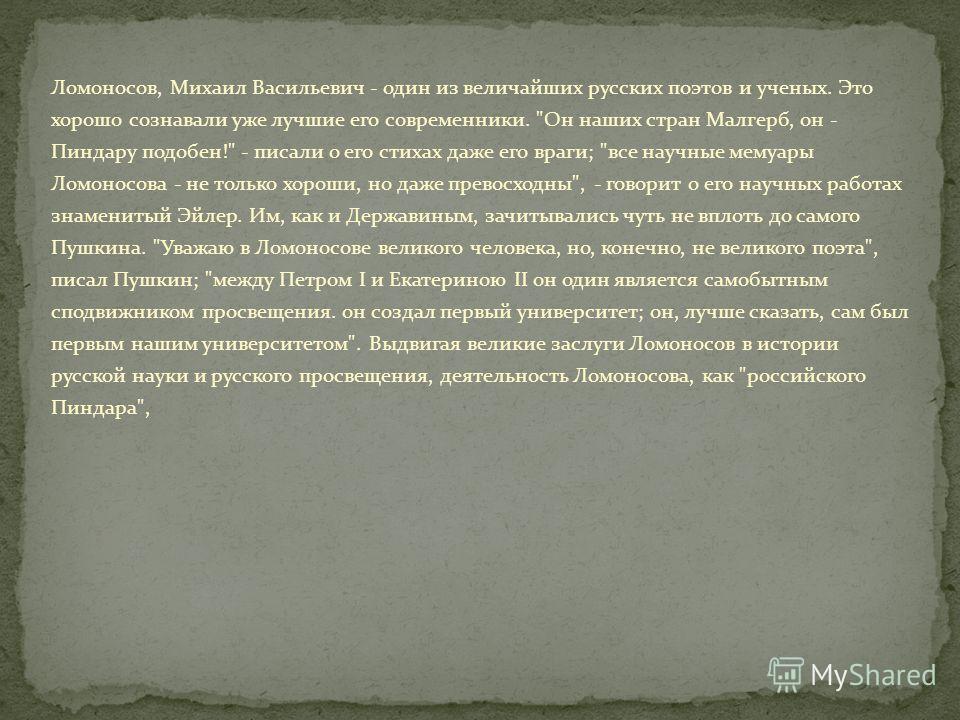 Ломоносов, Михаил Васильевич - один из величайших русских поэтов и ученых. Это хорошо сознавали уже лучшие его современники.