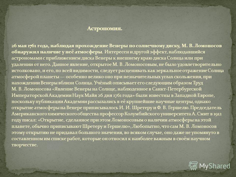 26 мая 1761 года, наблюдая прохождение Венеры по солнечному диску, М. В. Ломоносов обнаружил наличие у неё атмосферы. Интересен и другой эффект, наблюдавшийся астрономами с приближением диска Венеры к внешнему краю диска Солнца или при удалении от не