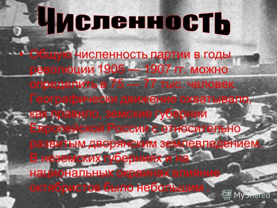 Общую численность партии в годы революции 1905 1907 гг. можно определить в 75 77 тыс. человек. Географически движение охватывало, как правило, земские губернии Европейской России с относительно развитым дворянским землевладением. В неземских губерния