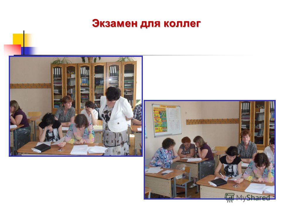 Экзамен для коллег