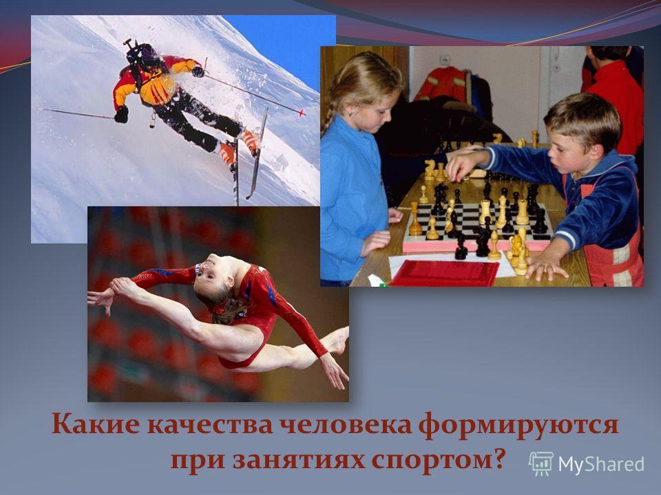 Какие качества человека формируются при занятиях спортом?