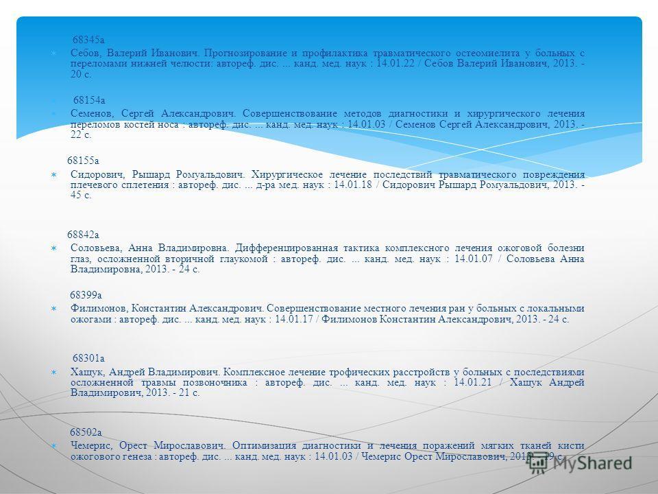 68345а Себов, Валерий Иванович. Прогнозирование и профилактика травматического остеомиелита у больных с переломами нижней челюсти: автореф. дис.... канд. мед. наук : 14.01.22 / Себов Валерий Иванович, 2013. - 20 с. 68154а Семенов, Сергей Александрови