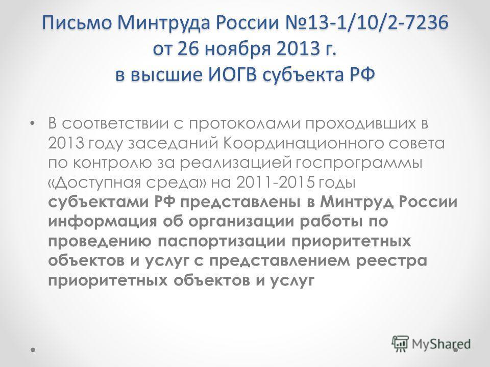 Письмо Минтруда России 13-1/10/2-7236 от 26 ноября 2013 г. в высшие ИОГВ субъекта РФ В соответствии с протоколами проходивших в 2013 году заседаний Координационного совета по контролю за реализацией госпрограммы «Доступная среда» на 2011-2015 годы су