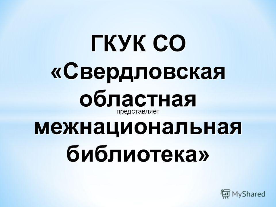 ГКУК СО «Свердловская областная межнациональная библиотека» представляет