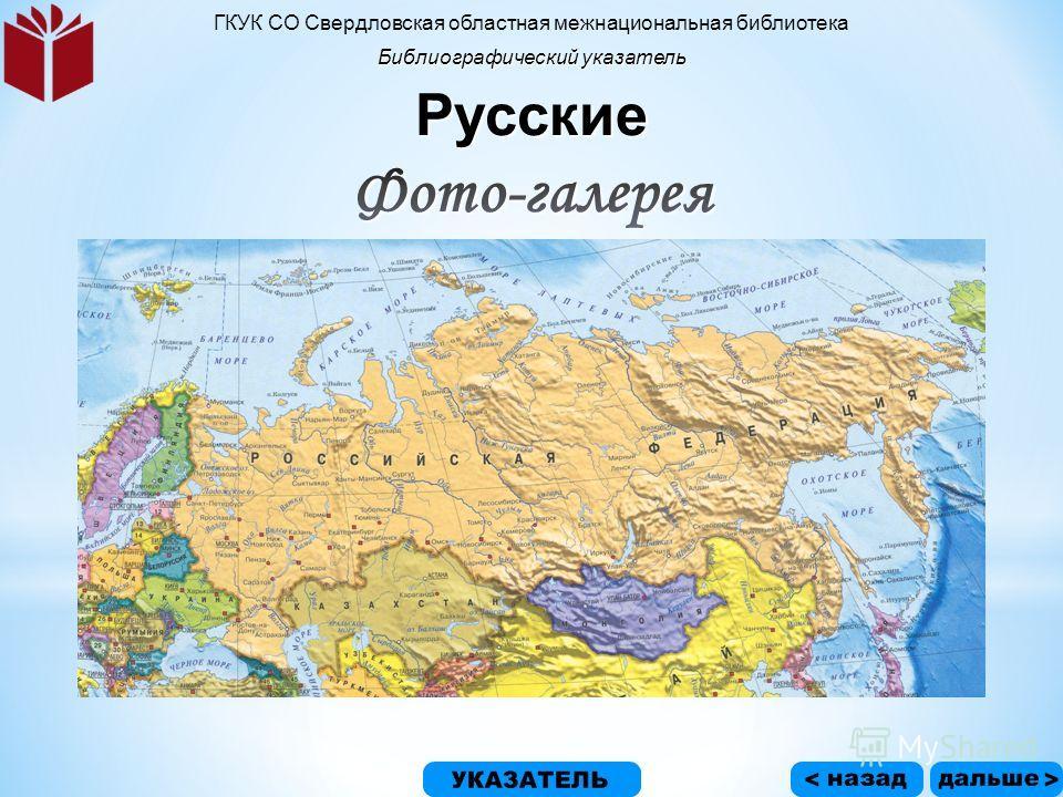 ГКУК СО Свердловская областная межнациональная библиотека Библиографический указатель Русские