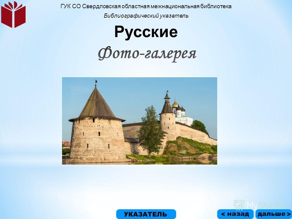 ГУК СО Свердловская областная межнациональная библиотека Библиографический указатель Русские