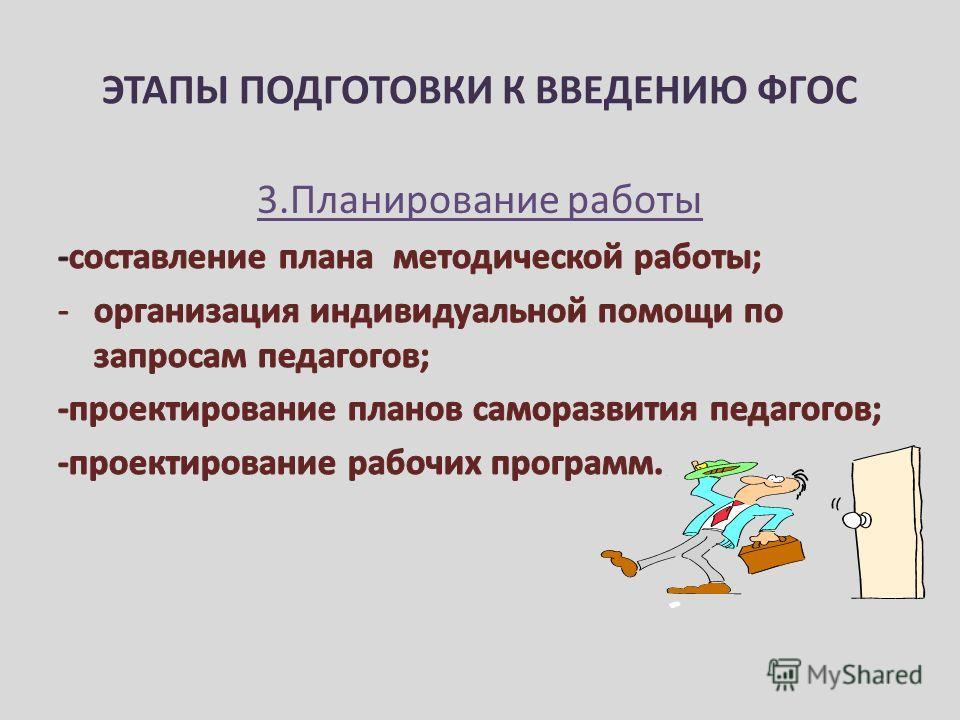 ЭТАПЫ ПОДГОТОВКИ К ВВЕДЕНИЮ ФГОС