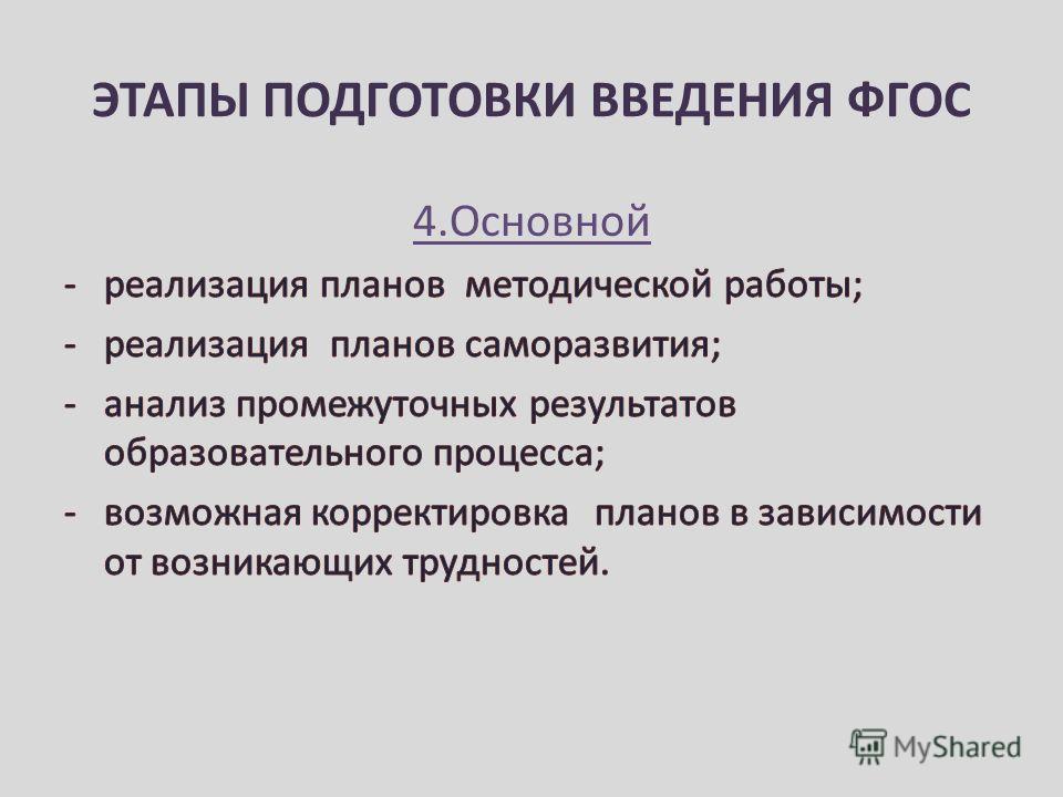 ЭТАПЫ ПОДГОТОВКИ ВВЕДЕНИЯ ФГОС