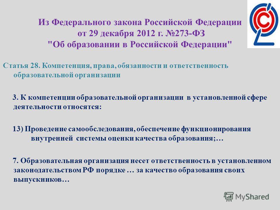 Из Федерального закона Российской Федерации от 29 декабря 2012 г. 273-ФЗ