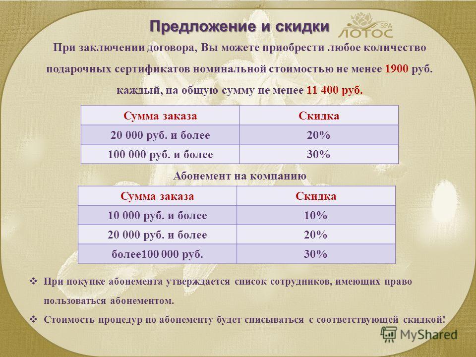 Предложение и скидки При заключении договора, Вы можете приобрести любое количество подарочных сертификатов номинальной стоимостью не менее 1900 руб. каждый, на общую сумму не менее 11 400 руб. Абонемент на компанию При покупке абонемента утверждаетс