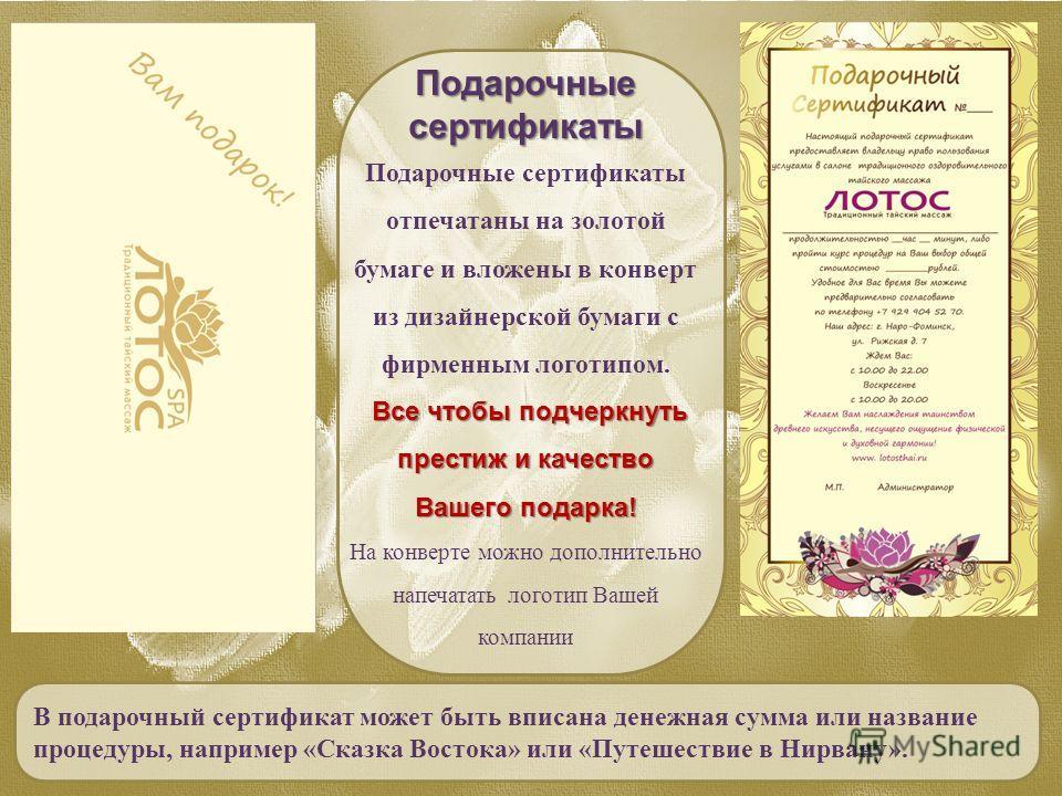 Подарочные сертификаты Подарочные сертификаты отпечатаны на золотой бумаге и вложены в конверт из дизайнерской бумаги с фирменным логотипом. Все чтобы подчеркнуть престиж и качество Вашего подарка! Все чтобы подчеркнуть престиж и качество Вашего пода
