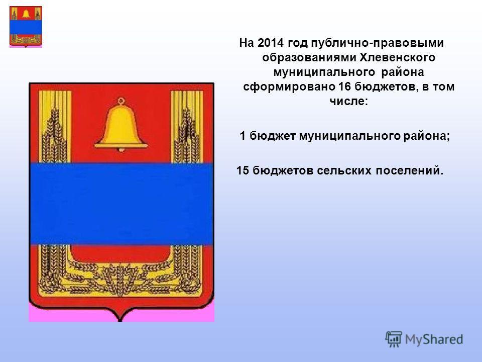 На 2014 год публично-правовыми образованиями Хлевенского муниципального района сформировано 16 бюджетов, в том числе: 1 бюджет муниципального района; 15 бюджетов сельских поселений.