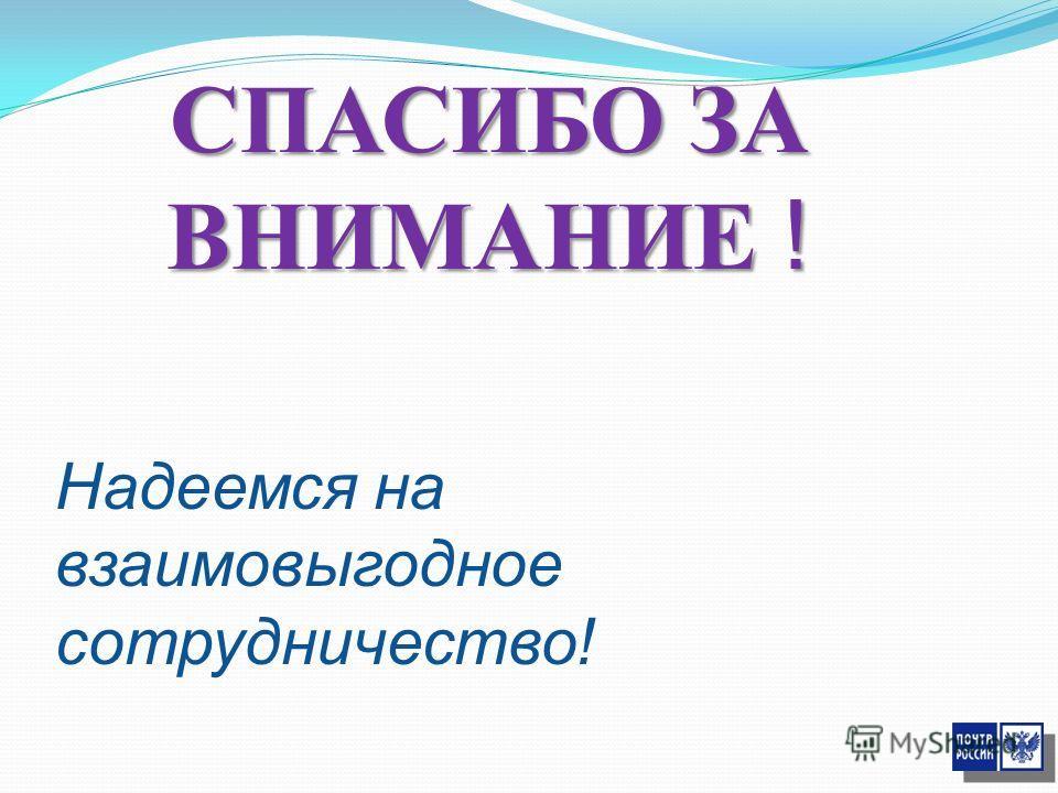 СПАСИБО ЗА ВНИМАНИЕ ! Надеемся на взаимовыгодное сотрудничество!