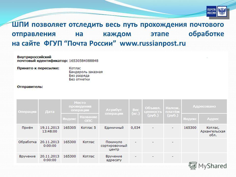 ШПИ позволяет отследить весь путь прохождения почтового отправления на каждом этапе обработке на сайте ФГУП Почта России www.russianpost.ru