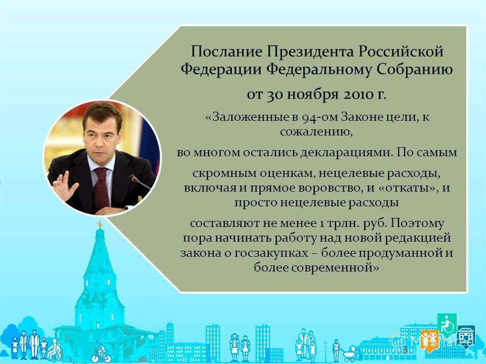 3 Послание Президента Российской Федерации Федеральному Собранию от 30 ноября 2010 г. «Заложенные в 94-ом Законе цели, к сожалению, во многом остались декларациями. По самым скромным оценкам, нецелевые расходы, включая и прямое воровство, и «откаты»,