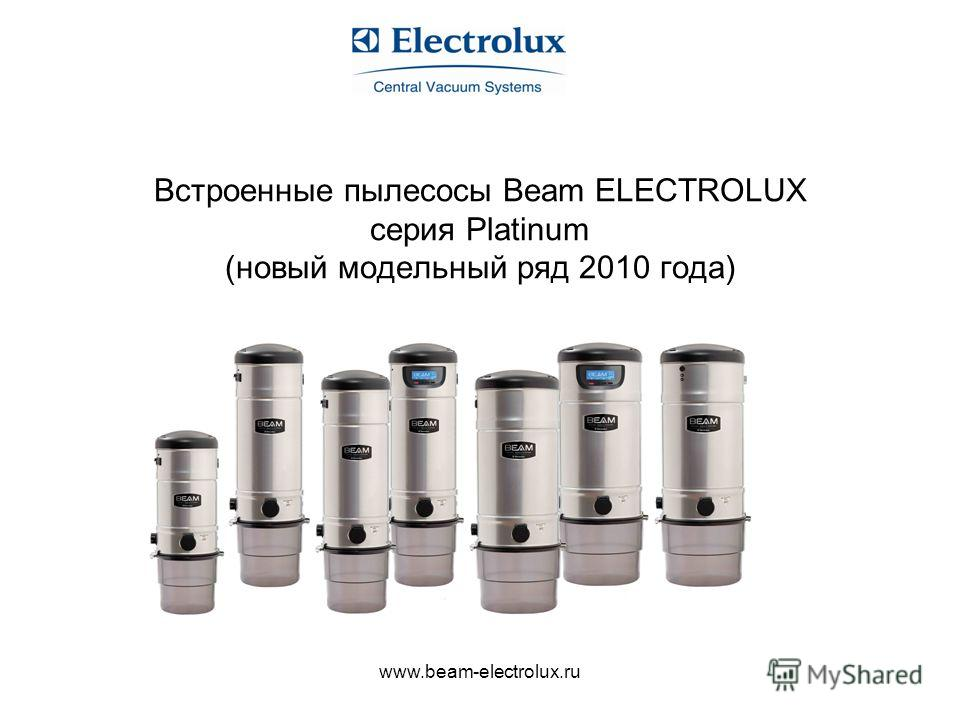 www.beam-electrolux.ru Встроенные пылесосы Beam ELECTROLUX серия Platinum (новый модельный ряд 2010 года)