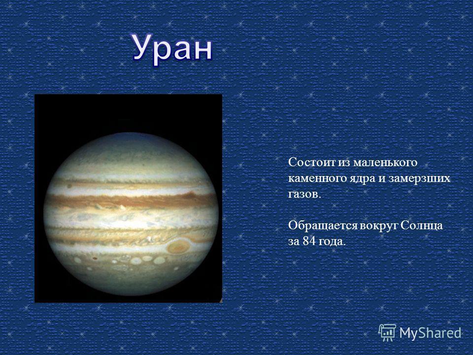 Состоит из маленького каменного ядра и замерзших газов. Обращается вокруг Солнца за 84 года.