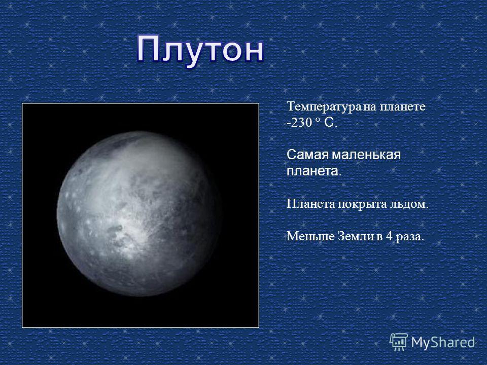 Температура на планете -230 С. Самая маленькая планета. Планета покрыта льдом. Меньше Земли в 4 раза.