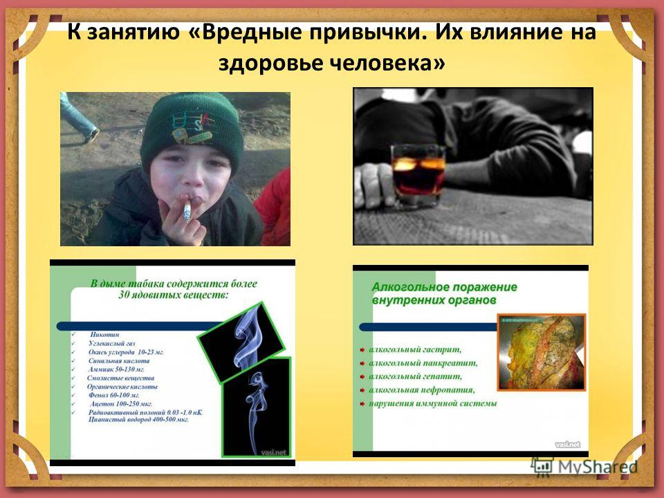 К занятию «Вредные привычки. Их влияние на здоровье человека»