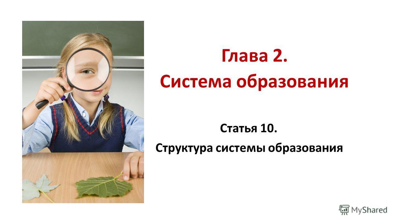 Глава 2. Система образования Статья 10. Структура системы образования