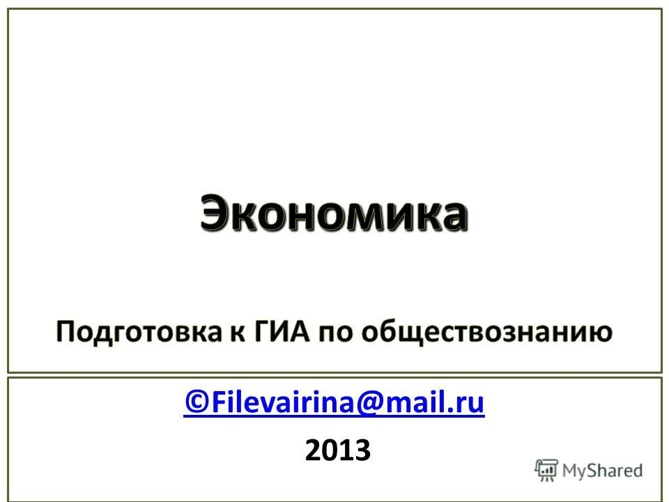 ©Filevairina@mail.ru 2013