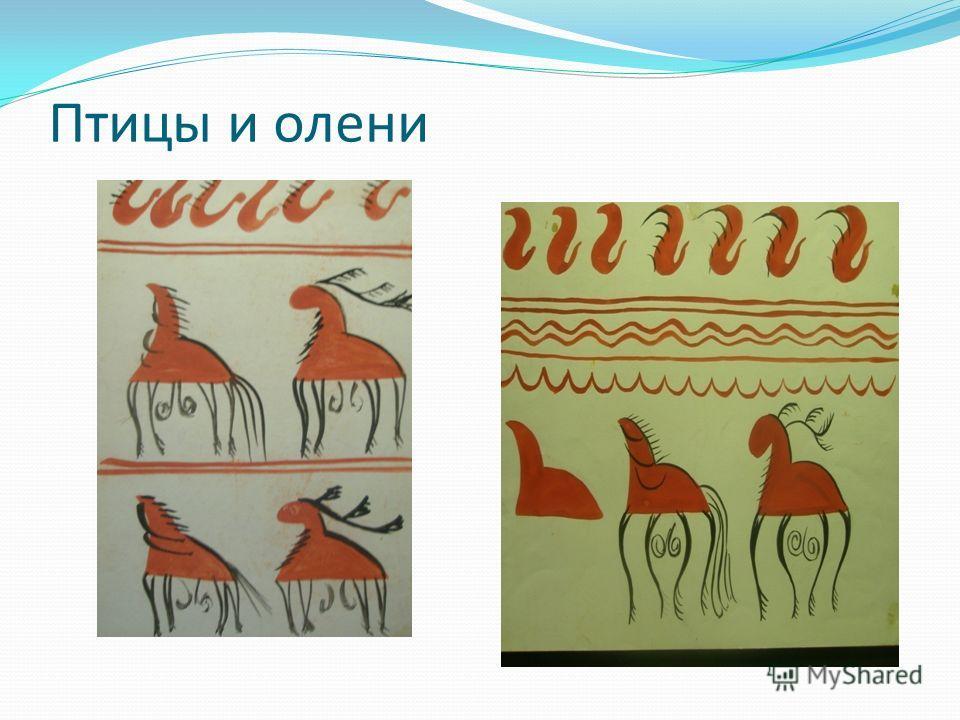 Птицы и олени