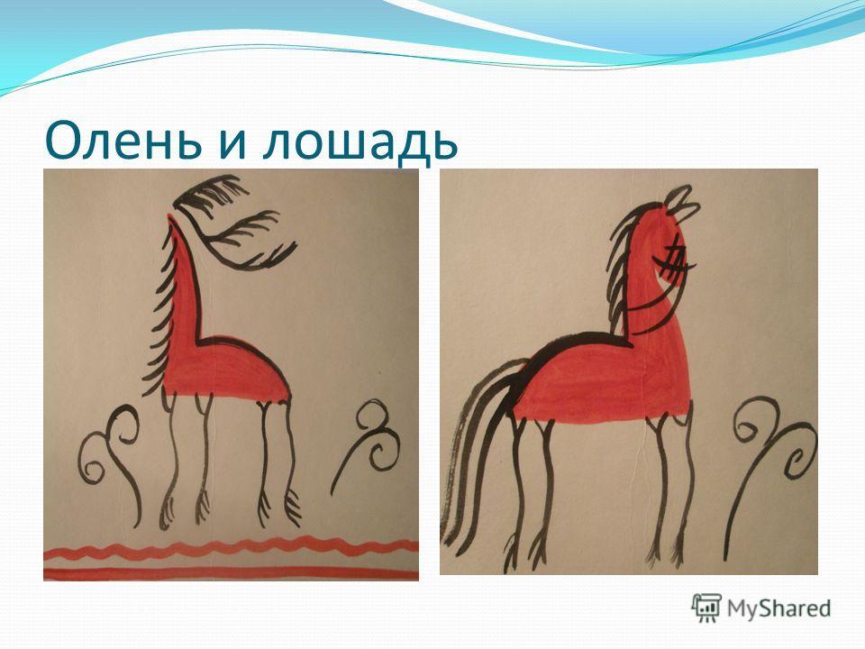 Олень и лошадь