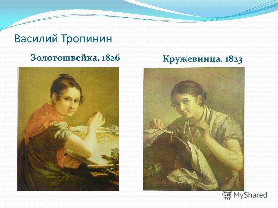 Василий Тропинин Золотошвейка. 1826 Кружевница. 1823