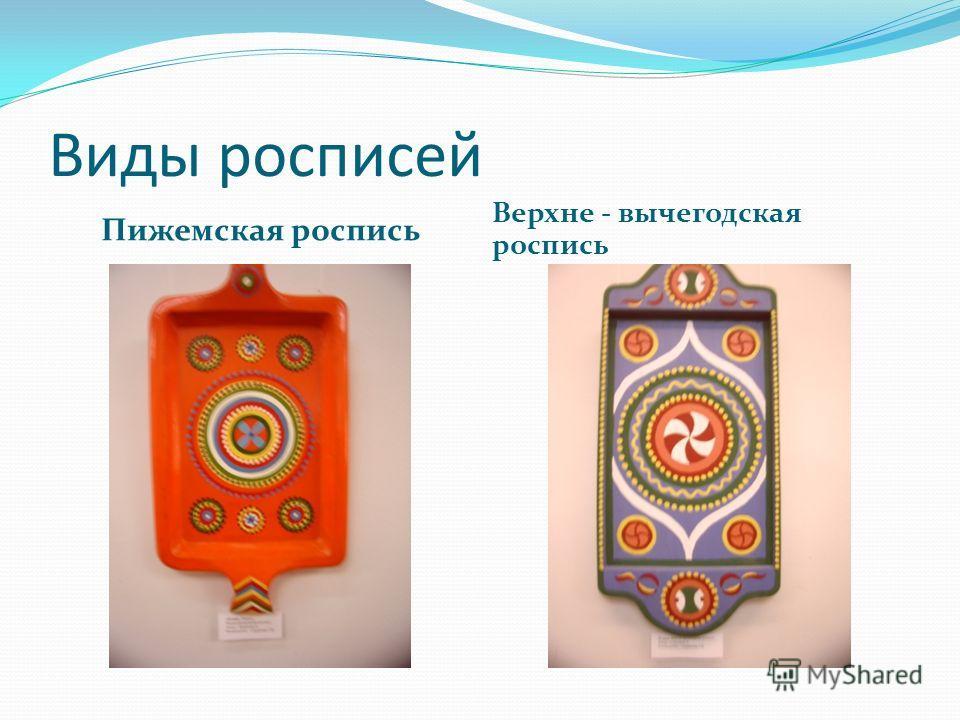 Виды росписей Пижемская роспись Верхне - вычегодская роспись