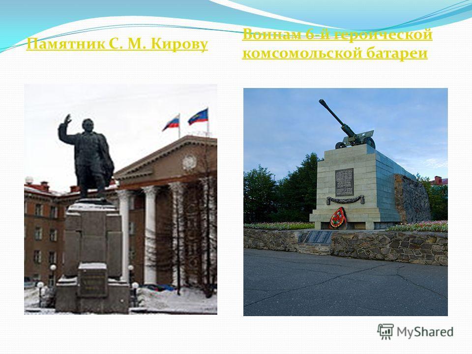Памятник С. М. Кирову Воинам 6-й героической комсомольской батареи