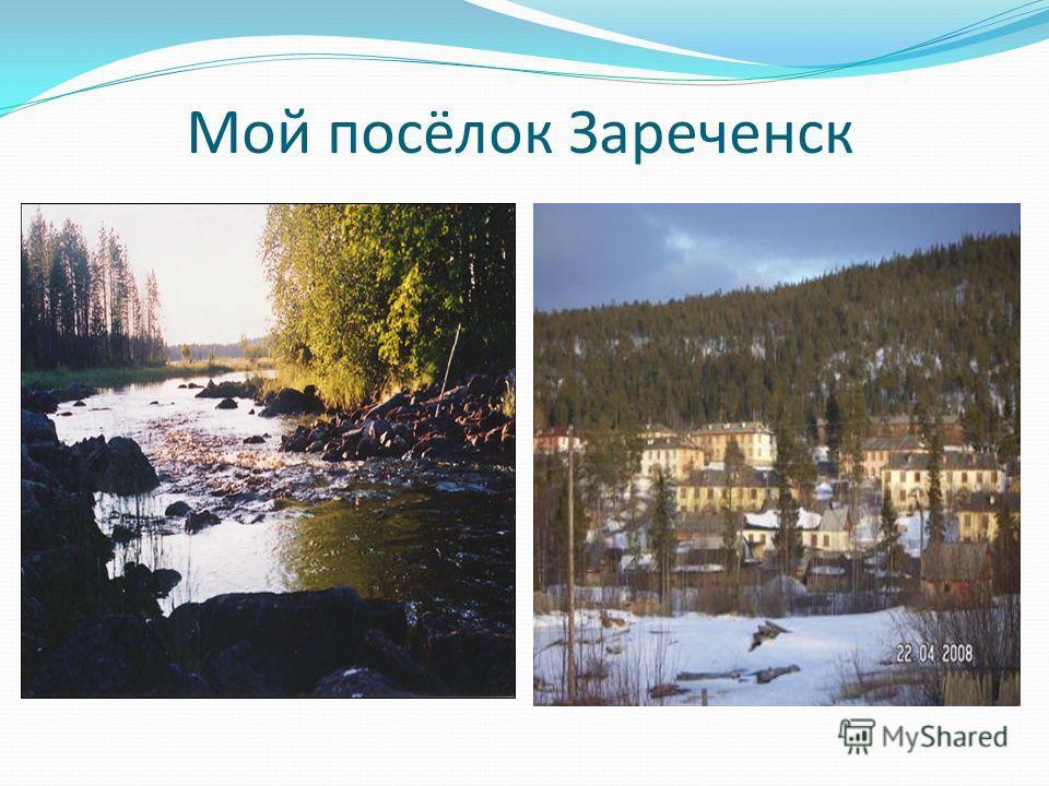 Мой посёлок Зареченск