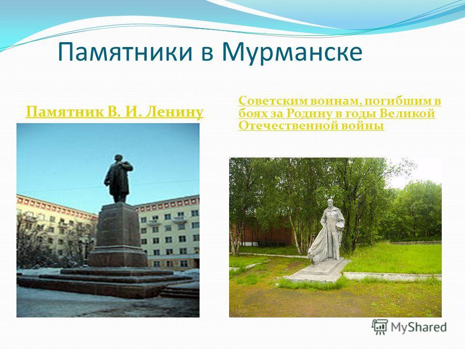 Памятники в Мурманске Памятник В. И. Ленину Советским воинам, погибшим в боях за Родину в годы Великой Отечественной войны