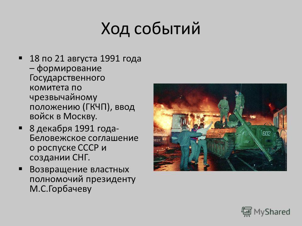 Причины Неэффективность реформ и новой идеологии советского партийного руководства в конце 80-х (Перестройка) Падение уровня жизни граждан.