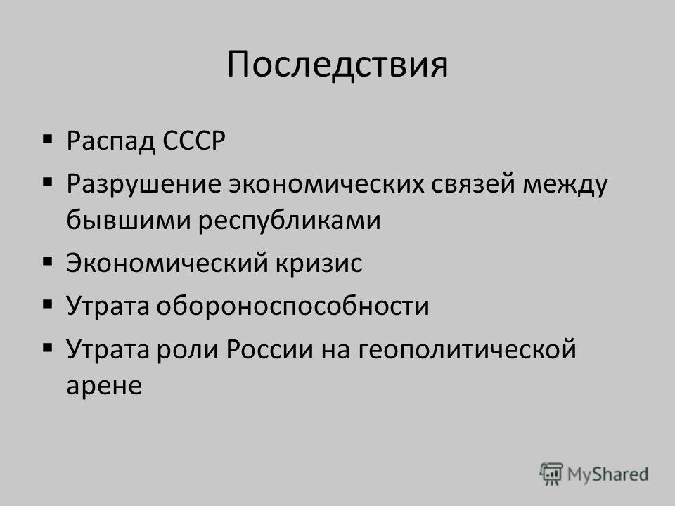 Ход событий 18 по 21 августа 1991 года – формирование Государственного комитета по чрезвычайному положению (ГКЧП), ввод войск в Москву. 8 декабря 1991 года- Беловежское соглашение о роспуске СССР и создании СНГ. Возвращение властных полномочий презид