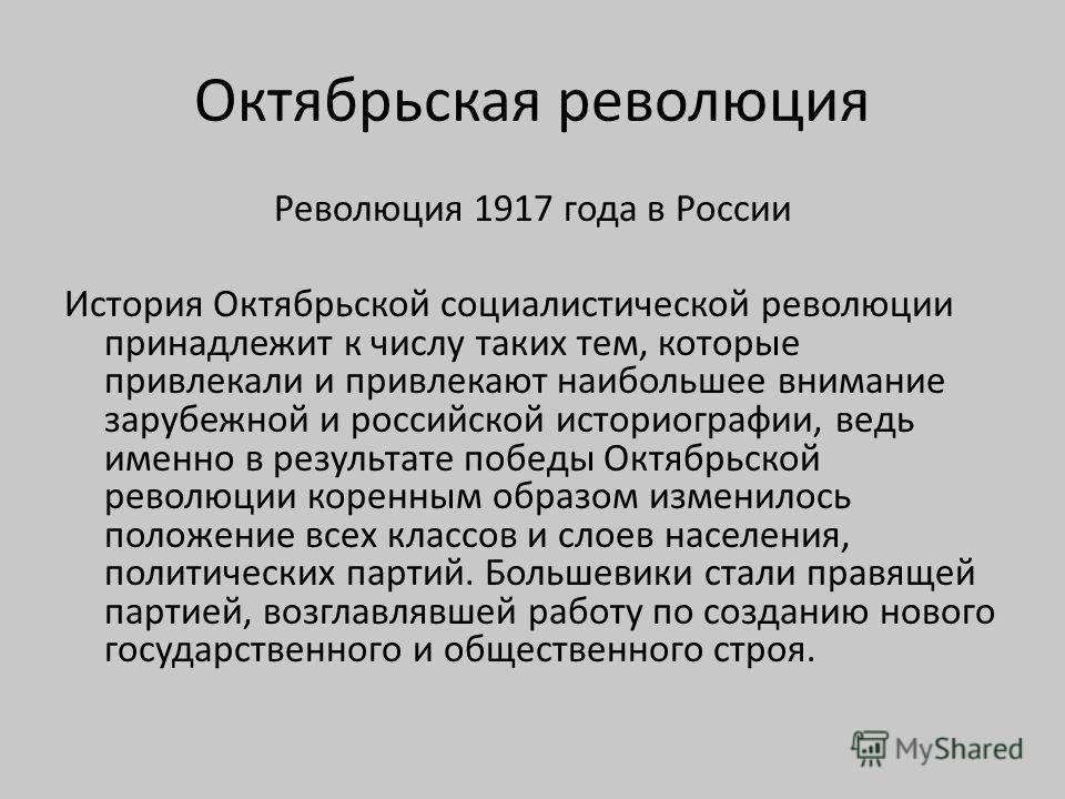 Описание Цель: сравнение Октябрьской революции 1917 года и событий августа 1991 года. Характеристики: Причины Стороны конфликтов Ход Действий Последствия