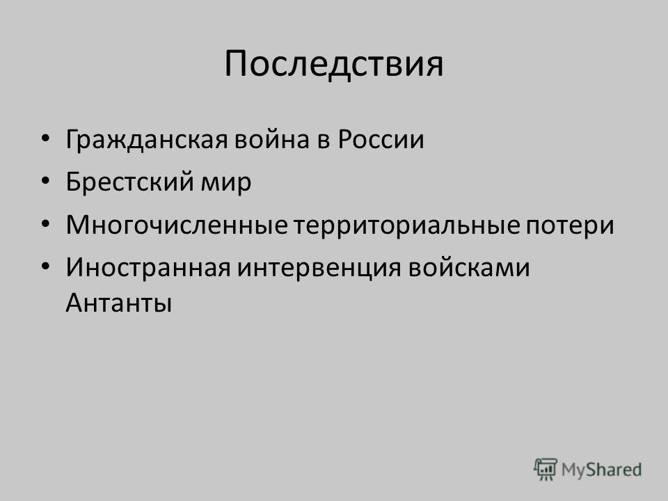 Хроника событий 2 марта 1917 года – Отречение Николая II 1-2 марта 1917 года- Двоевластие 2731 августа 1917 года – Корниловский мятеж 27 октября 1917 года - Второй Всероссийский съезд Советов рабочих и солдатских депутатов. Ночь с 25 на 26 октября 19