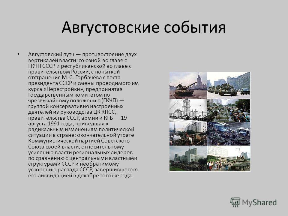 Последствия Гражданская война в России Брестский мир Многочисленные территориальные потери Иностранная интервенция войсками Антанты