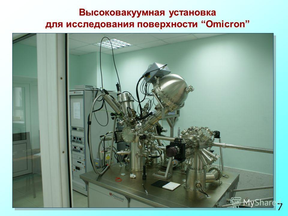 Высоковакуумная установка для исследования поверхности Omicron 7