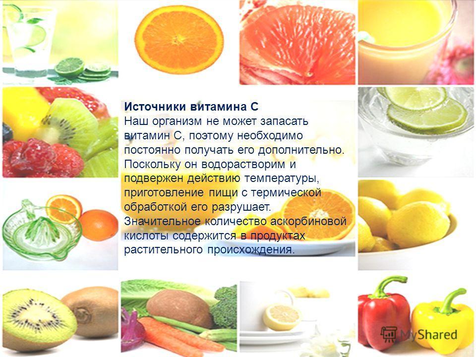 Источники витамина C Наш организм не может запасать витамин С, поэтому необходимо постоянно получать его дополнительно. Поскольку он водорастворим и подвержен действию температуры, приготовление пищи с термической обработкой его разрушает. Значительн