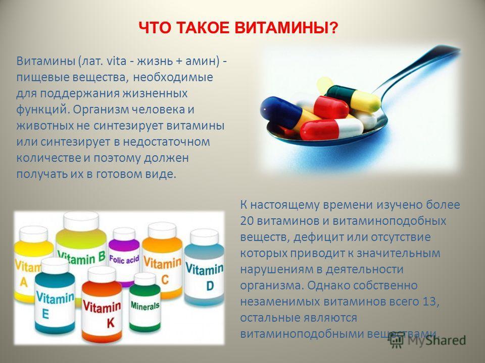 Витамины (лат. vita - жизнь + амин) - пищевые вещества, необходимые для поддержания жизненных функций. Организм человека и животных не синтезирует витамины или синтезирует в недостаточном количестве и поэтому должен получать их в готовом виде. К наст