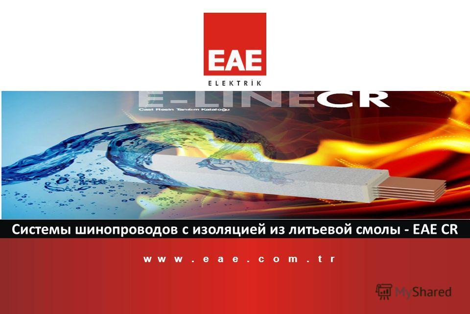 Системы шинопроводов с изоляцией из литьевой смолы - EAE CR w w w. e a e. c o m. t r