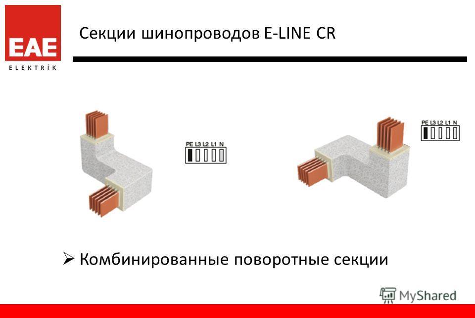 Секции шинопроводов E-LINE CR Комбинированные поворотные секции