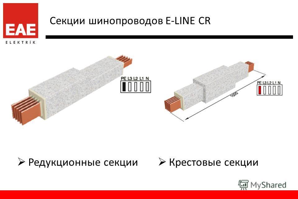 Секции шинопроводов E-LINE CR Редукционные секции Крестовые секции