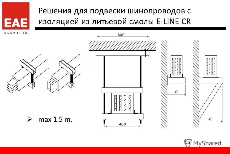 Решения для подвески шинопроводов с изоляцией из литьевой смолы E-LINE CR max 1.5 m.