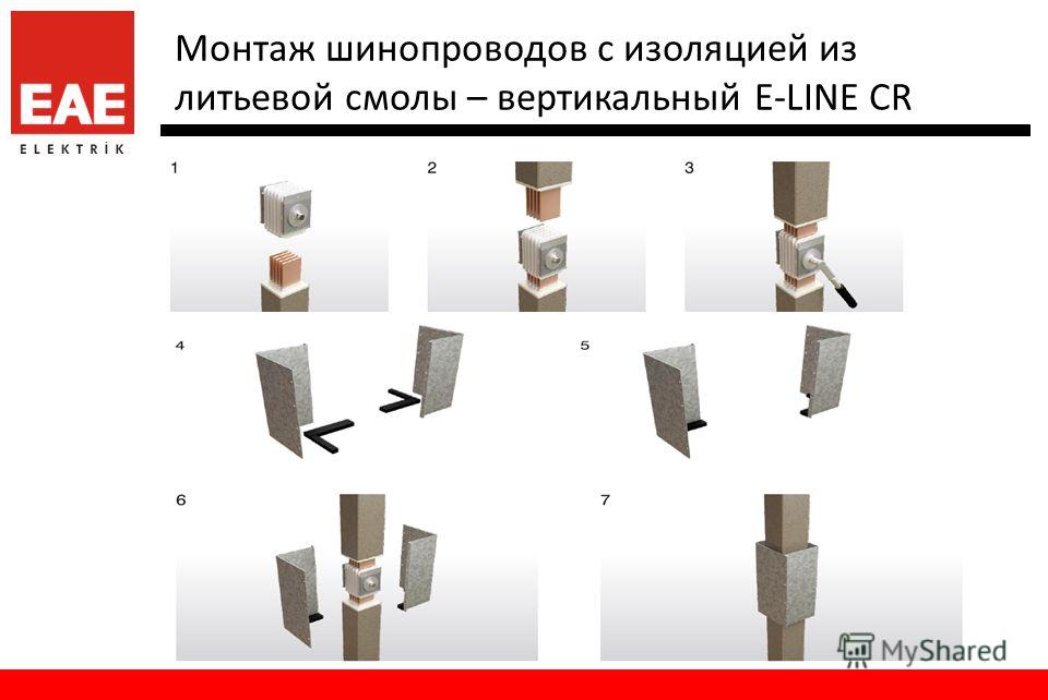 Монтаж шинопроводов с изоляцией из литьевой смолы – вертикальный E-LINE CR
